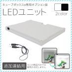 キューブボックスα専用LEDユニット(追加連結用) /コレクションケース フィギュアケース LED 白 キューブボックス フットライト 撮影ブース