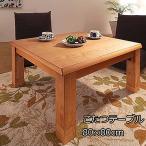 座椅子にソファーの高さにあわせて♪ こたつ テーブル 正方形 80×80cm【送料無料】 4段階 高さ調節 家具調こたつ  継ぎ足こたつ リビングテーブル ソファー用