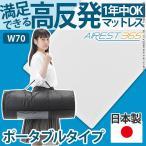 ぐっすりを持ち運ぶ♪ エアーマットレス ポータブル 70×200 【送料無料】 シングル 高反発 携帯 バッグ付き 車中泊 ベッド マット 日本製
