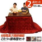 Yahoo!houseBOAT布団とセットがお買い得♪ ハイタイプこたつテーブル 135x80 【送料無料】  ダイニングこたつテーブル 135 高さ調節 ソファー用