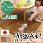 防水カバー付きで安心 木目調 ホットカーペット 1.5畳 / 一人用 フローリング調 撥水 p1
