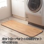 キッチンの足元が暖かい♪ キッチン用 ホットカーペット 防水カバー付き 45x120 【送料無料】 キッチンマット 120 電気カーペット 木目調 フローリング 【RUE】