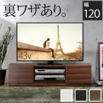 背面収納テレビボード 幅120cm /テレビ台 鏡面 ホワイト ウォールナット 配線収納 ローボード ルーター収納 ブラック 白 黒