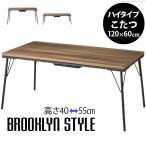 古材風天板×アイアンでワイルドに♪ おしゃれこたつテーブル 120x60cm 【送料無料】 ハイタイプこたつ 長方形 おしゃれ 【SP】