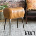 本革を使用 ヴィンテージスツール / おしゃれ ビンテージスツール 本革 アイアン レトロ キャメルブラウン 革製 アンティーク 椅子 山羊 ruq 1