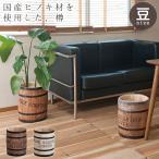 コーヒー豆樽風 ゴミ箱 豆サイズ / 木製プランター おしゃれ プランターカバー 檜 屋内 室内 p1