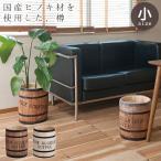 コーヒー豆樽風 木製 ゴミ箱 小サイズ / おしゃれ プランターカバー 檜 室内 店舗用 日本製 インテリア p