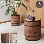 ひっくり返せばテーブルにも コーヒー豆樽風 木製ボックス 大サイズ / 木製テーブル 収納ストッカー おしゃれ 檜 屋内 店舗用 日本製 p