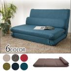 座る、眠る♪ 折りたたみ ソファーベッド カバー付き  【送料無料】 安い おしゃれ リクライニング ソファベッド カバーリング 日本製 2人掛け