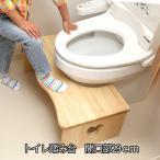 トイレ踏み台 開口部29cm / 子供 トイレトレーニング 便座 ステップ 木製 折りたたみ おしゃれ かわいい p