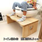 おむつはずれに挑戦 トイレ踏み台 開口部36.5cm / 子供 トイレトレーニング 便座 ステップ トイレ踏台 木製 折りたたみ p