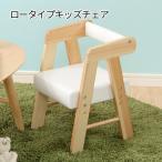 場所をとらないコンパクトタイプ 子供用 ローチェア / 幼児用 椅子 木製 食事用 クッション 高さ調整 キッズ用チェア かわいい ruu 3
