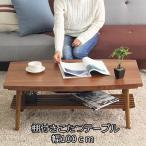 棚付き こたつテーブル 長方形 100cm幅 / ウォールナット 折れ脚こたつ 小さいこたつ 一人用 ミニこたつ おしゃれ 激安 一人暮らし ruo