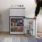 コンパクトなのに大容量   冷凍 冷蔵庫 小型 90L 2ドア  ひとり暮らし 安い おしゃれ 新品 左開き 右開き ミニ冷蔵庫付き 冷凍庫付き 新品 家電 一人暮らし
