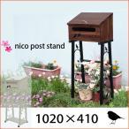 可愛い小鳥がお出迎え♪ 郵便ポスト スタンドタイプ / おしゃれ 木製 郵便受け 置き型 屋外用