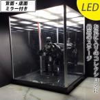 ダブルミラー付き コレクションケース LED  (送料無料) フィギュアケース アクリルケース 棚 ショーケース 背面ミラー