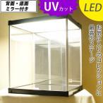 UVカット LED &ダブルミラー付き コレクションケース フィギュアケース アクリルケース J-STAGE  / 棚 ショーケース 背面ミラー