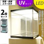 【2個セット】 LED照明付き コレクションケース J-STA