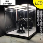 LED照明・背面ミラー付き フィギュアケース 【送料無