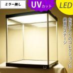 紫外線をカット LED照明付き フィギュアケース ミラー無し UVカットタイプ / コレクションケース アクリル 人形ケース rue 3