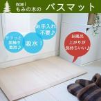 足の裏で感じる旅館気分♪ もみの木 バスマット  【5000円以上で送料無料】 すのこ 足拭き 木製 日本製 浮造り おしゃれ