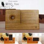 iPhone用 木製 スピーカー OWL Free〔アウル・フリー〕  /電源不要 スマホスタンド 木製スピーカースタンド スマートフォン アイホーン スマホ置き