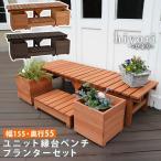 天然木 縁台 155×55 プランター 踏み台 4点セット / ウッドデッキ 縁側 木製 おしゃれ 屋外ベンチ 置くだけ 置き型 ruk