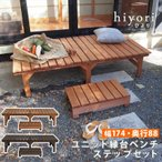 踏み台付き 縁台 174×88 / 木製ベンチ ユニット ウッドデッキ 縁側 DIY 天然木 屋外ベンチ ステップ付き 置き型 p1