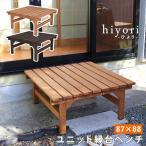 天然木 縁台 87×88 / ミニウッドデッキ 木製ベンチ コンパクト 縁側 DIY おしゃれ 小さい ユニット 正方形 屋外ベンチ p