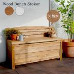 ベンチ下は収納スペース 木製 ガーデンベンチ 収納付き 幅90  座れる 収納ボックス 屋外 ベンチ 収納 背もたれ付き おしゃれ ボックスベンチ ベンチストッカー