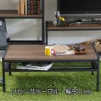 センターテーブル リビングローテーブル / レトロ おしゃれ 棚付き ウォールナット ビンテージ 古材 幅90 p