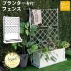 プランターを置くだけ簡単設置 ガーデンフェンス ロータイプ / プランター台付フェンス ガーデニング アイアン ネット 支柱 ゴーヤフェンス きゅうり ruk 1