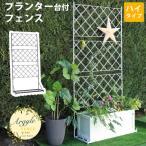 プランターを置くだけ簡単設置  ガーデンフェンス ハイタイプ / プランター台 ガーデニング アイアン ネット 支柱 ゴーヤ きゅうり ruk 5