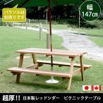 屋外でも永く使えるレッドシダー 木製 ガーデンテーブルセット   天然木 無垢 屋外 無塗装 一体型 おしゃれ
