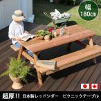 カナダ産×日本製 木製 ガーデンテーブル ベンチ 一体型 幅180 / ガーデンテーブルセット 屋外用 天然木 雨ざらし パラソル穴 nuu 411