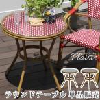 屋外で映える赤と黒 ラタン調 ガーデンテーブル 円形 単品 / ガラス天板 ベランダ カフェ テラス おしゃれ アルミ 雨ざらし プラスチック 丸テーブル p