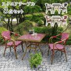 屋外で映える赤と黒 ラタン調 ガーデンテーブルセット 3点 正方形 / ガーデンファニチャー ガラス天板 ベランダ 2人用 おしゃれ アルミ 雨ざらし p