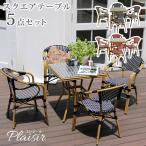 屋外で映える赤と黒 ラタン調 ガーデンテーブルセット 5点 正方形 / ガーデンファニチャー ガラス天板 ベランダ 4人用 おしゃれ アルミ 雨ざらし p