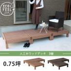人工木 ウッドデッキ  人工木材 DIY キット 樹脂 踏み台付き 縁台 縁側 ステップ フェンス セット おしゃれ プラスチック ロータイプ コンパクト 正方形