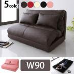 リクライニング ソファーベッド 2人掛け  幅90 合皮 シングル ソファベッド 合成皮革 安い レザー 格安