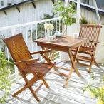 天然木チーク材 ガーデンテーブル 3点セット (正方形テーブル&肘付きチェア2脚) / 二人用 ベランダ おしゃれ 折りたたみ ruq
