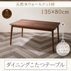 ウォールナットの高級感  ダイニングこたつテーブル W135 / 継脚 おしゃれ 天然木 ウォルナット ハイタイプこたつ 高さ調節 4段階 p1