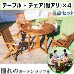 高級ホテルでも使われる本格派 ガーデンテーブルセット 5点 (テーブル+肘ありチェア4脚) / 折りたたみ ガーデンファニチャー 木製 おしゃれ ruq
