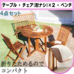 天然木 チーク 無垢材 ガーデンテーブルセット 4点 (テーブル+肘なしチェア2脚+ベンチ) / 折りたたみ ガーデンファニチャー おしゃれ  ruq