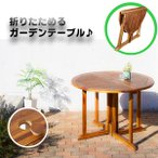 丸くても畳める ガーデンテーブル 円形 W110 / ラウンドテーブル 木製 折りたたみ おしゃれ 高級 丸型 丸い パラソル穴付き ruq