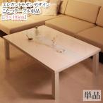 白の輝きをリビングに リビングこたつ テーブル 単品 長方形 75×105cm / カジュアル 鏡面 おしゃれ  ガラス ホワイト 白 かわいい ruk