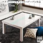 モノトーンに輝く 鏡面 こたつテーブル 本体 単品 正方形 75×75 / リビングこたつ ホワイト ブラック モダン カジュアル ruq