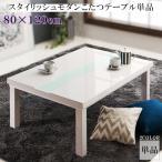 モノトーンに輝く 鏡面 こたつテーブル 本体 単品 長方形 80×120 / リビングこたつ ホワイト ブラック 白 黒 モダン カジュアル おしゃれ p6