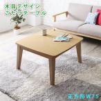 傷に強いメラニン天板 木目デザイン こたつテーブル 正方形 75×75cm / リビングこたつ 北欧 おしゃれ ナチュラル 天然木 木目調 p
