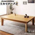 月日を重ねた風合い 古木調 ヴィンテージデザイン こたつテーブル 長方形 105×75 / 天然木 おしゃれ 北欧 ナチュラル 継ぎ脚 高さ調節 木目調 ruk